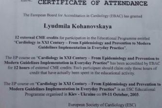Кахановская Людмила - сертификат 12