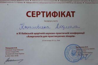 Кахановская Людмила - сертификат 11