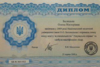 Балицкая Елена Викторовна - диплом