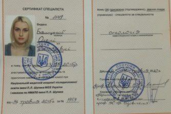Балицкая Елена Викторовна - сертификат специалиста онколог
