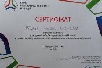 Баркар Оксана Николаевна - сертификат 2