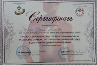 Баркар Оксана Николаевна - сертификат 4