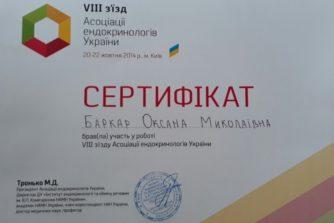 Баркар Оксана Николаевна - сертификат