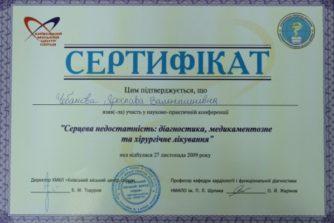 Чебанова Ярослава - врач функциональной диагностики - 1