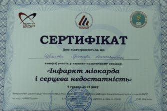 Чебанова Ярослава - врач функциональной диагностики - 10