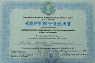Чебанова Ярослава - врач функциональной диагностики - 12