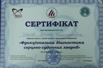 Чебанова Ярослава - врач функциональной диагностики - 2