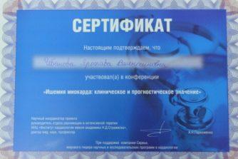 Чебанова Ярослава - врач функциональной диагностики - 3