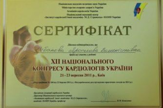 Чебанова Ярослава - врач функциональной диагностики - 4