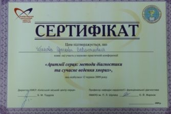 Чебанова Ярослава - врач функциональной диагностики - 7