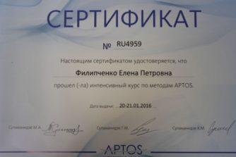 Филипченко Елена - косметолог - 1