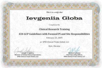 Глоба Евгения Викторовна - сертификат 7