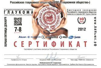 Храмов Игорь - врач-офтальмолог - хирург - 10