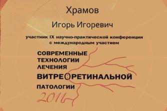 Храмов Игорь - врач-офтальмолог - хирург - 11