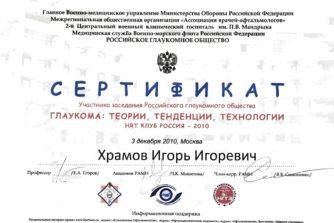 Храмов Игорь - врач-офтальмолог - хирург - 6