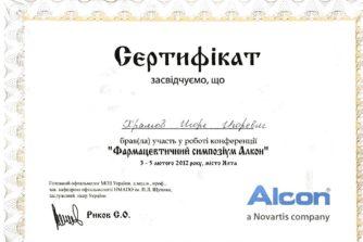 Храмов Игорь - врач-офтальмолог - хирург - 8