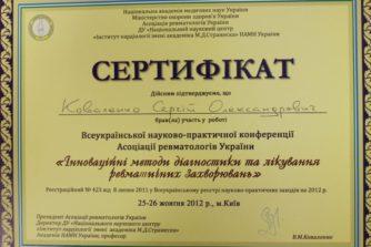 Коваленко Сергей - сертификат 33