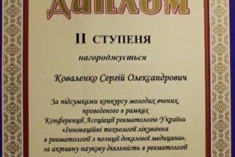 Коваленко Сергей - диплом 3