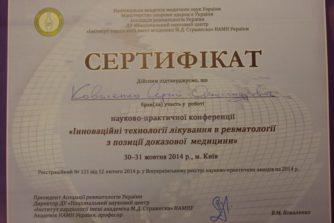 Коваленко Сергей - сертификат 32