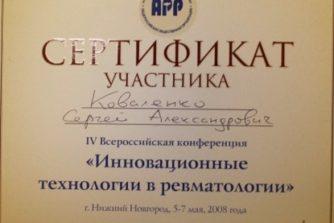 Коваленко Сергей - сертификат 31