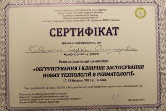 Коваленко Сергей - сертификат 28