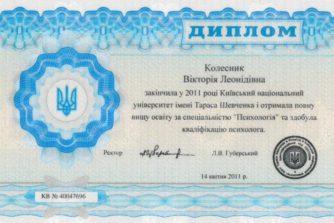 Колесник Виктория Леонидовна - сертификат-документ1