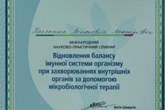 Колесник Виктория Леонидовна - сертификат-документ14