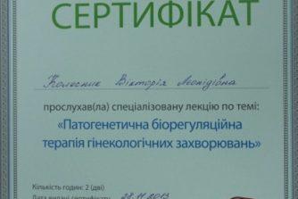 Колесник Виктория Леонидовна - сертификат-документ16