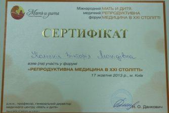 Колесник Виктория Леонидовна - сертификат-документ18