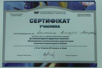 Колесник Виктория Леонидовна - сертификат-документ19
