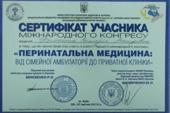 Колесник Виктория Леонидовна - сертификат-документ2