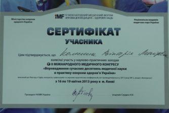 Колесник Виктория Леонидовна - сертификат-документ20