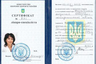Колесник Виктория Леонидовна - сертификат-документ22