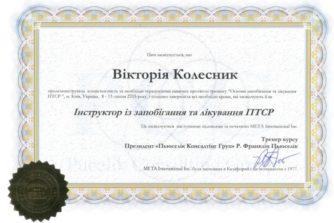 Колесник Виктория Леонидовна - сертификат-документ23