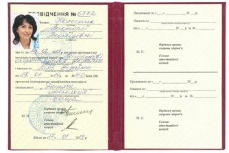 Колесник Виктория Леонидовна - сертификат-документ24