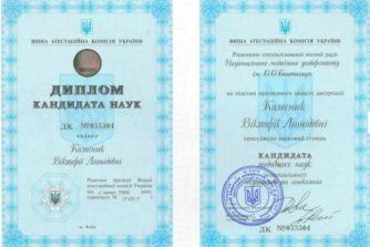 Колесник Виктория Леонидовна - сертификат-документ25