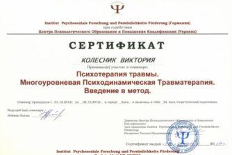 Колесник Виктория Леонидовна - сертификат-документ26