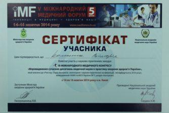 Колесник Виктория Леонидовна - сертификат-документ3