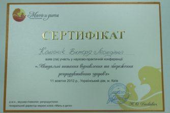 Колесник Виктория Леонидовна - сертификат-документ5
