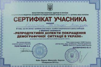 Колесник Виктория Леонидовна - сертификат-документ6