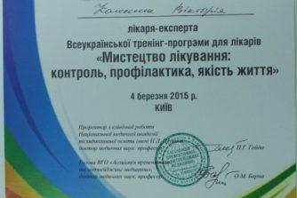 Колесник Виктория Леонидовна - сертификат-документ7