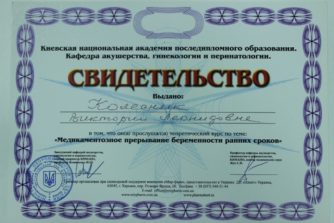 Колесник Виктория Леонидовна - сертификат-документ8
