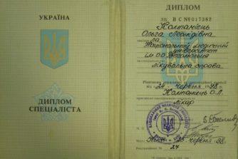 Компаниец Ольга Леонидовна - нефролог - остеопат 10