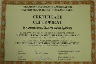 Компаниец Ольга Леонидовна - нефролог - остеопат 3