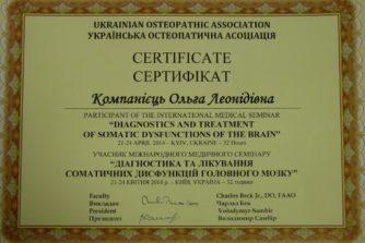 Компаниец Ольга Леонидовна - нефролог - остеопат 4