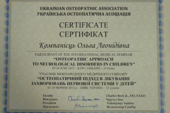 Компаниец Ольга Леонидовна - нефролог - остеопат 5