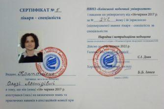 Компаниец Ольга Леонидовна - нефролог - остеопат 8