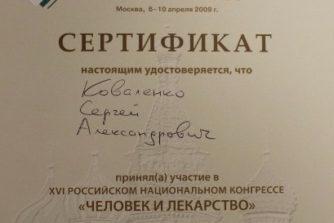 Коваленко Сергей - сертификат 26