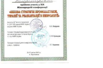Демченко Елена - сертификат 26