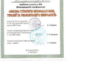 Демченко Елена - сертификат 25